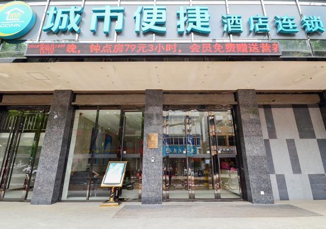 City Comfort Inn Xiaogan Xiaochang Huayuan Avenue