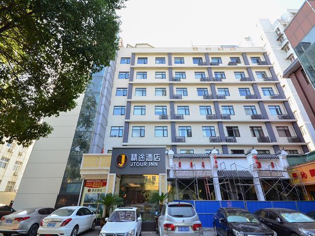 JTour Inn Wuchang Zhongnan University of Economics and Law