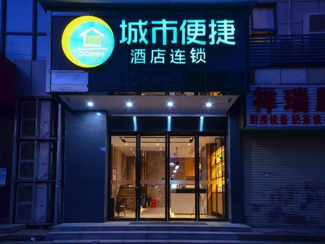 City Comfort Inn Wuhan Jianghan Road Wangjiaxiang Matou