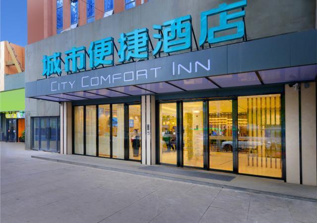 City Comfort Inn Zunyi Medical University Affiliated Hospital