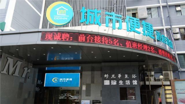 City Comfort Inn Hefei The First Affiliated Hospital Of Anhui Medical University Bainaohui