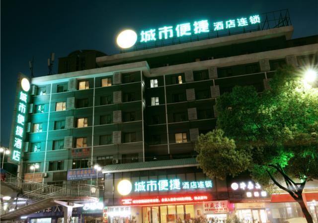 City Comfort Inn Shiyan Renmin Nan Road