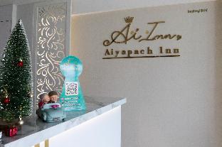 アイヤパシュ イン Aiyapach Inn
