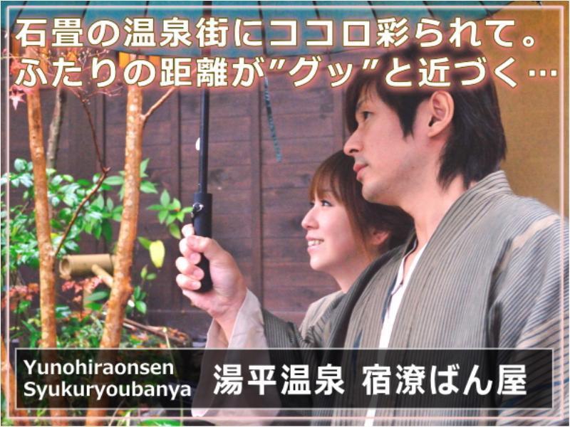 Shukuryo Banya