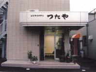 Business Hotel Tsutaya