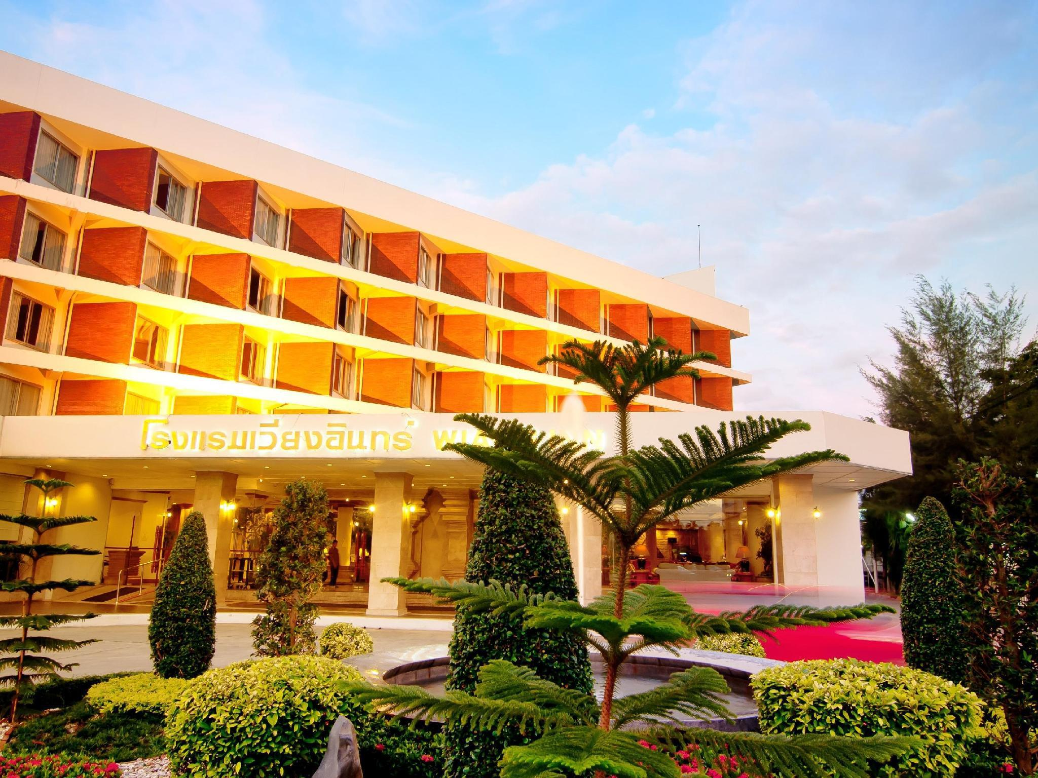 Wiang Inn Hotel โรงแรมเวียงอินทร์