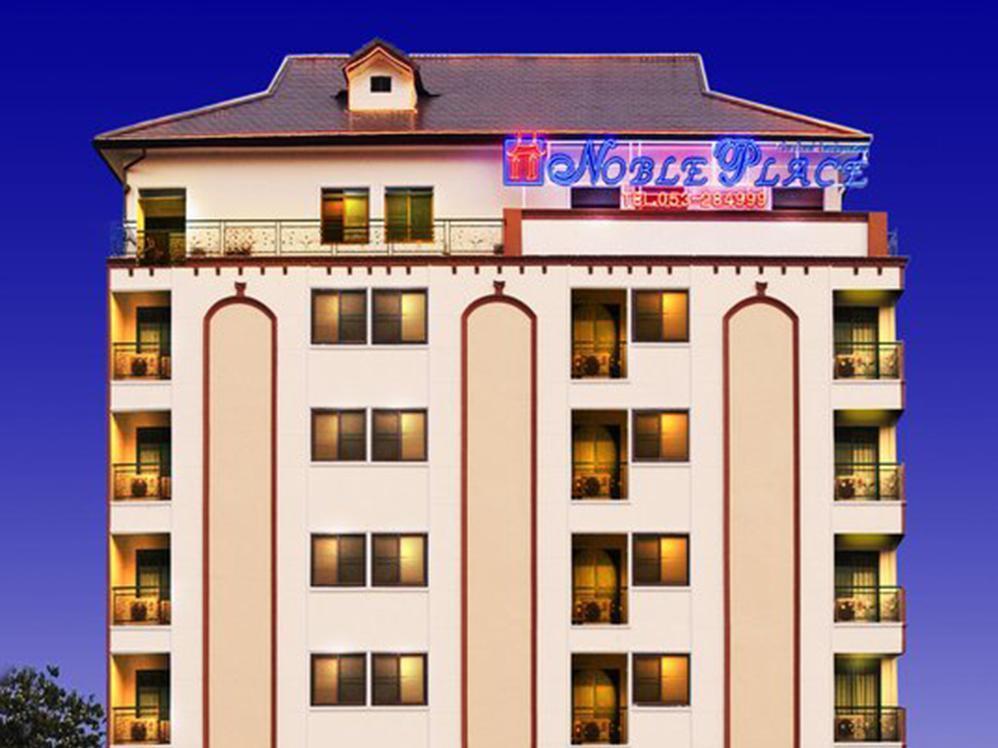 โรงแรมโนเบิล เพลส