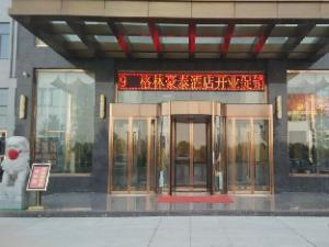 Greentree Inn Jiangsu Yancheng Xianggang Road Funing Passenger South Station Business Hotel