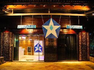 Fundee House Hostel ฝันดีเฮาส์ โฮสเทล