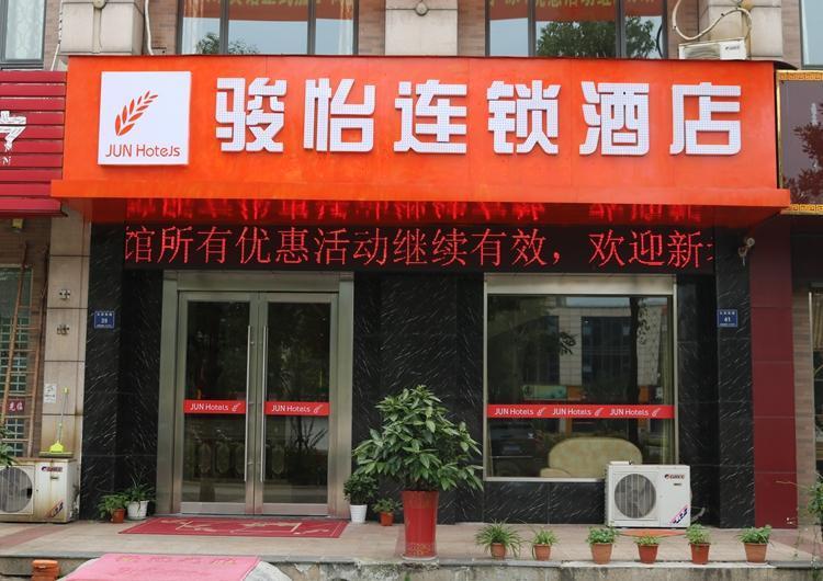 Jun Hotel Jiangsu Wuxi Yixing City Guibin Avenue