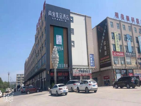UP and IN Hotel Shanxi Xianyanggan County Wanlian Jiaju Xianyang