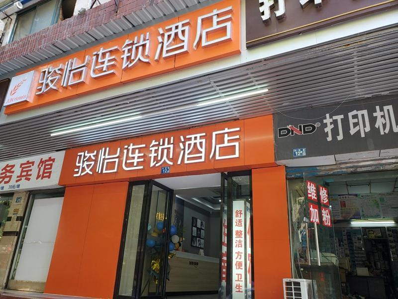 Jun Hotel Hubei Wuhan Jianghan District Jianghan Road Walking Street