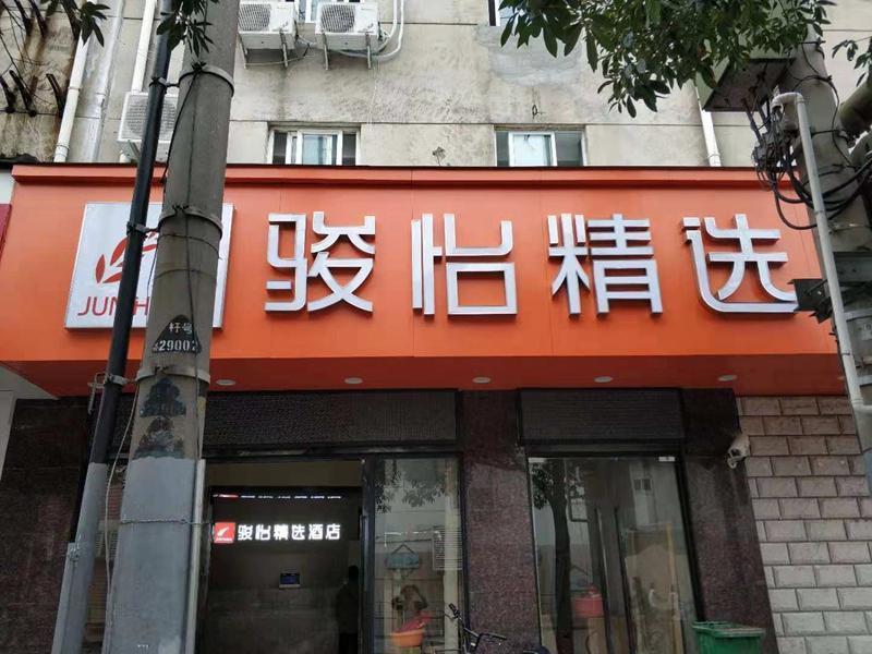 Jun Hotel Shanghai Jing'an District Railway Station