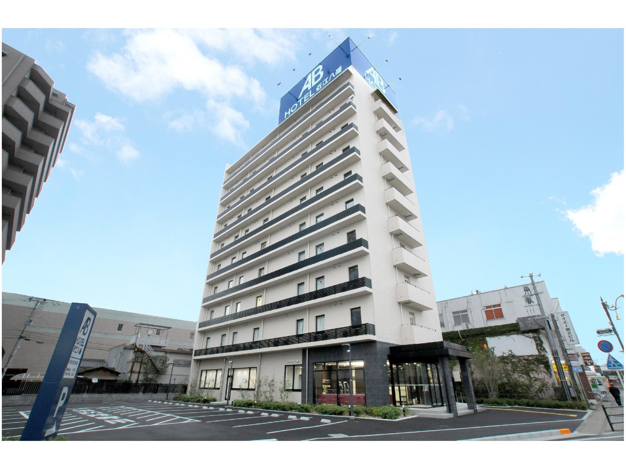 AB Hotel Omihachiman