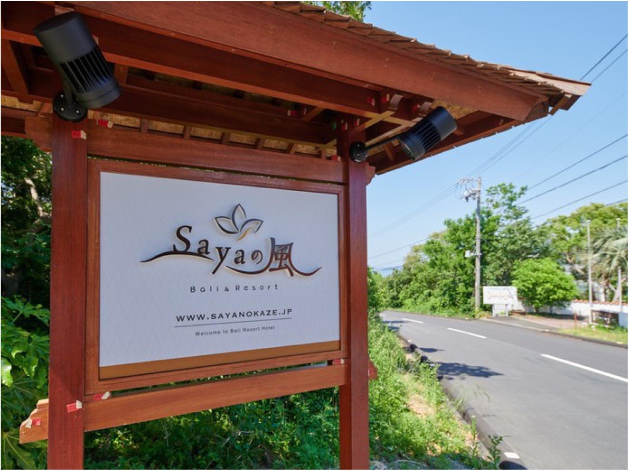 Bali And Resort Sayanokaze