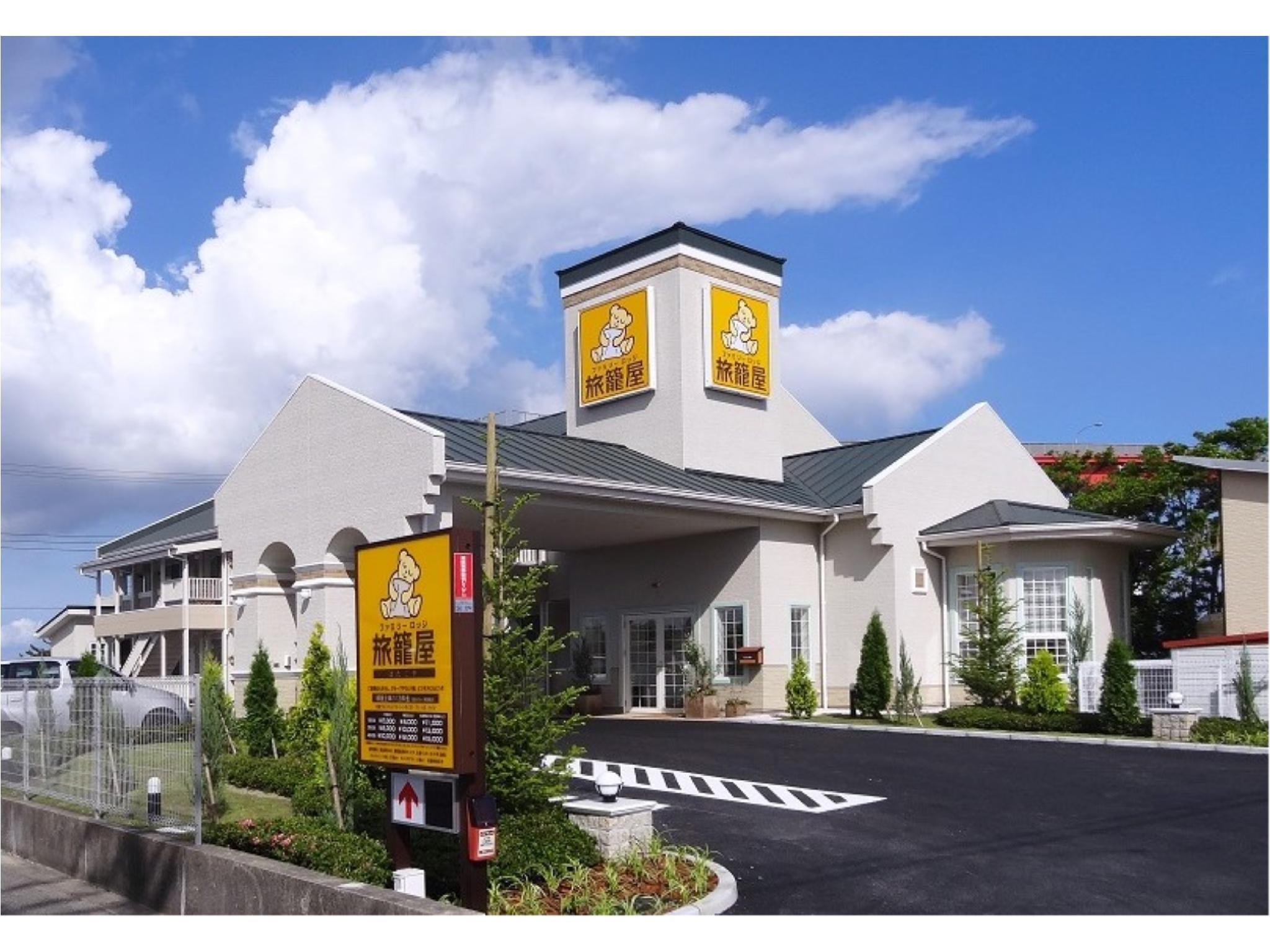Family Lodge Hatagoya Kisarazukou