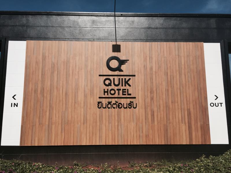 Quik Hotel โรงแรมควิก