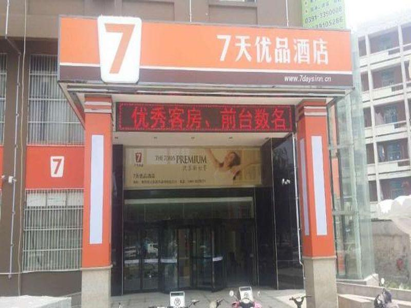 7 Days Premium Jiaozuo Renming Normal Institution Branch