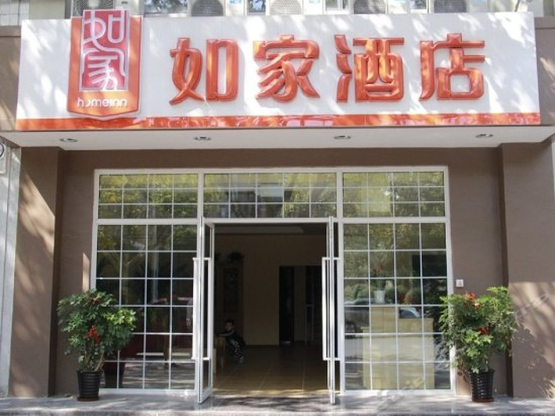 Home Inns Shanghai University