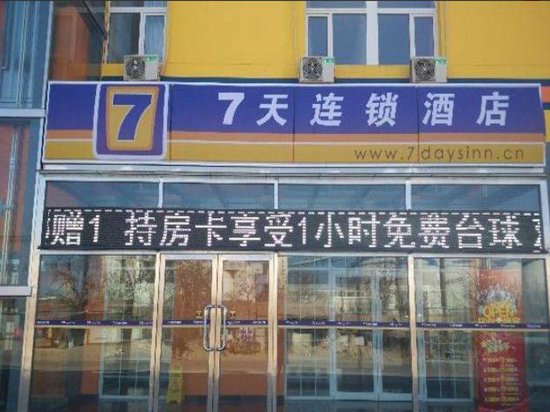 7 Days Inn San He Yan Jiao Ye Jin Road Branch