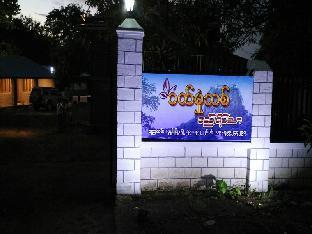 Wut Hmon Thit Motel Popa 5