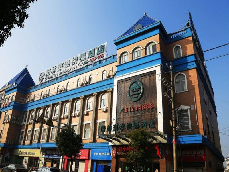 GreenTree Inn Jiangsu Changzhou Henglin Town Shuntong Road Express Hotel