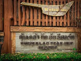 Khum Klao Teak Hut Resort คุ้มเกล้าทีคฮัต รีสอร์ต