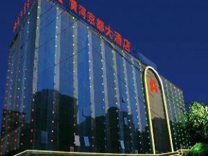 Beijing Huanghe Grand Hotel