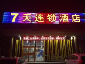關於7天酒店北京通州北關地鐵站店 (7 Days Inn Beijing Tongzhou Beiguan Subway Station Branch)