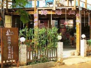 Weizhou Island Haiyunjian Yododo Inn