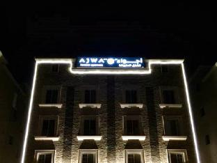 Ajwa Hotel Apartments - Families Only