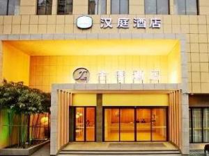 JI Hotel Haining Haichang South Road Leather City Branch