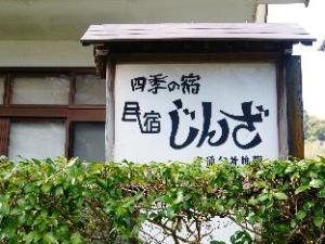 四季の宿 じんざ (Minshuku Jinza)