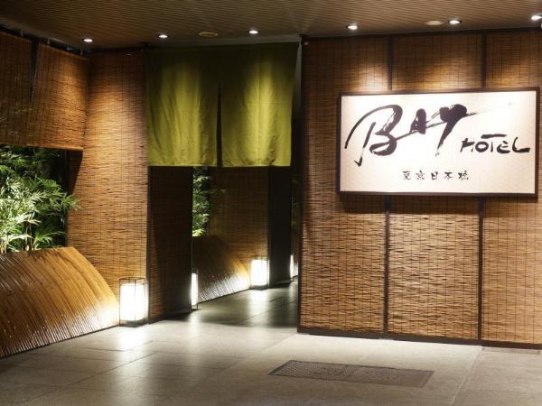 Tokyo Ekimae Bay Hotel Tokyo