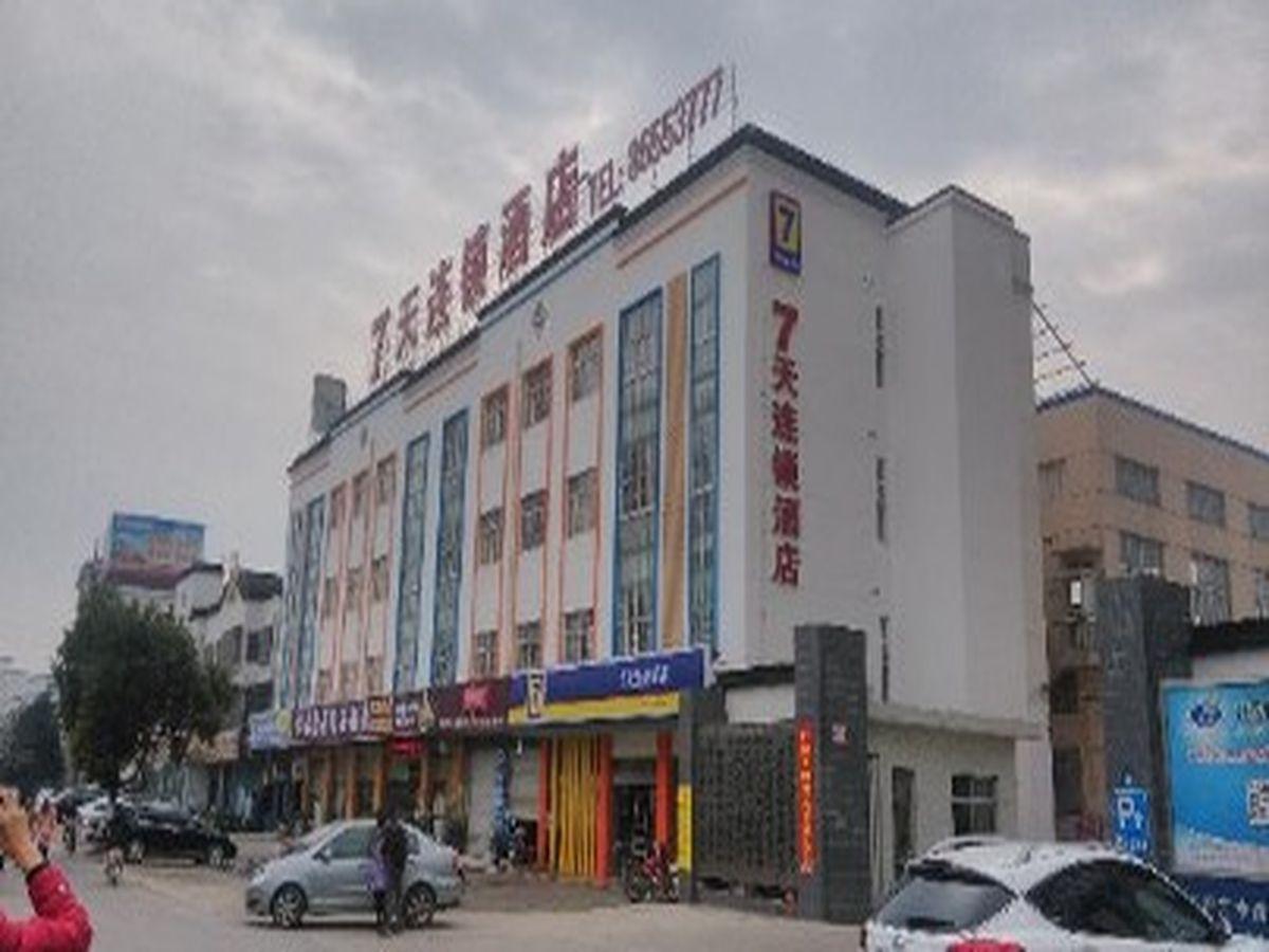 7 Days Inn Jiangyin Xicheng Road Qingyang Branch