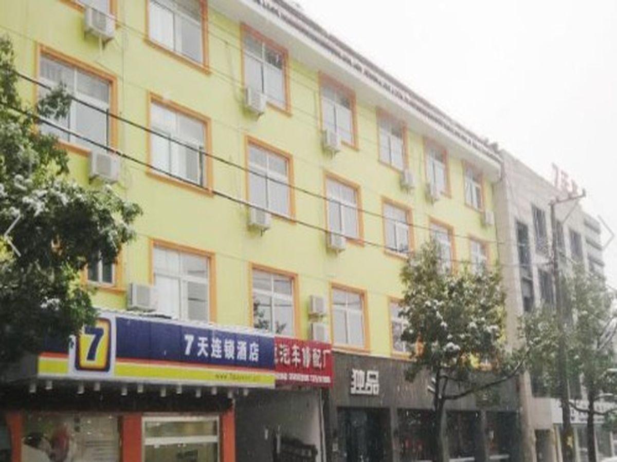 7 Days Inn Anji Zhongxin Branch