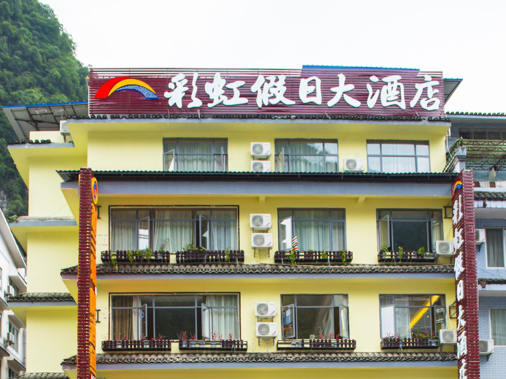 Yangshuo Yilai Hotel West Street Branch
