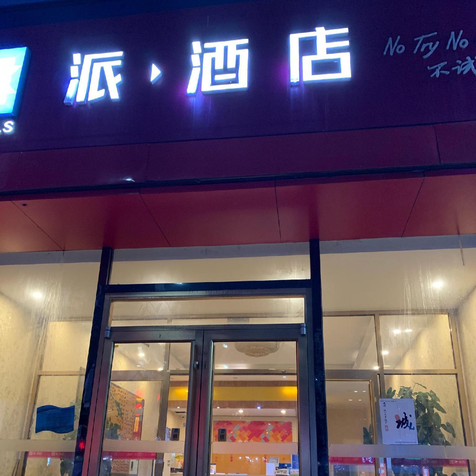 PAI Hotels Beijing Tongzhou Majuqiao