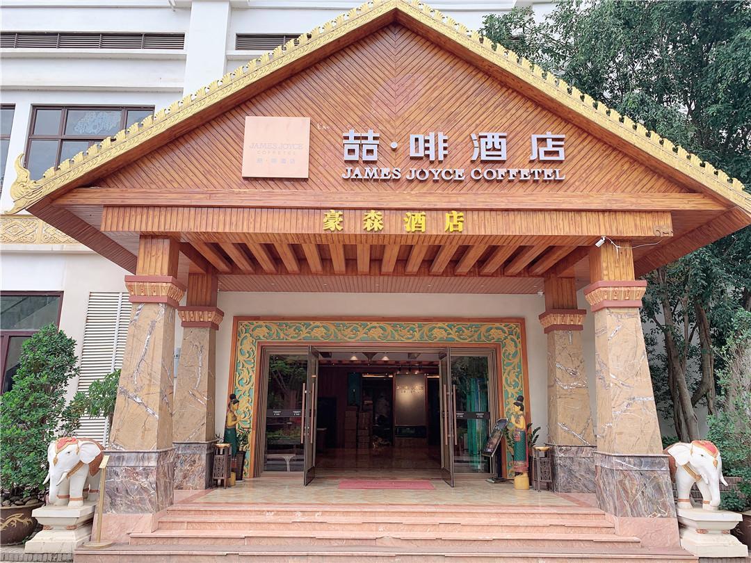 James Joyce Coffetel Xishuangbanna Suizhuang Xishuangjing