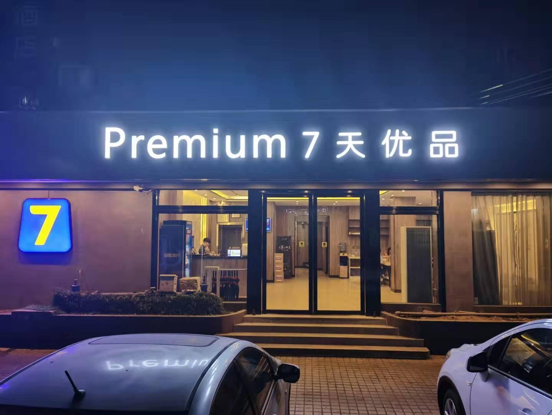 7 Days Premium Guangzhou Guangyuan Passenger Station