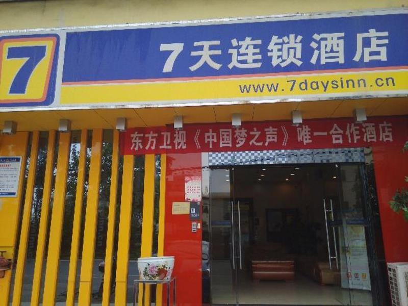 7 Days Inn Changsha Bus West Station Branch