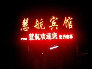 Nanjing HuiHang Hotel