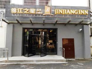 Фото отеля Jinjiang Inn Select Shaoxing Jiefang North Road 4S Branch