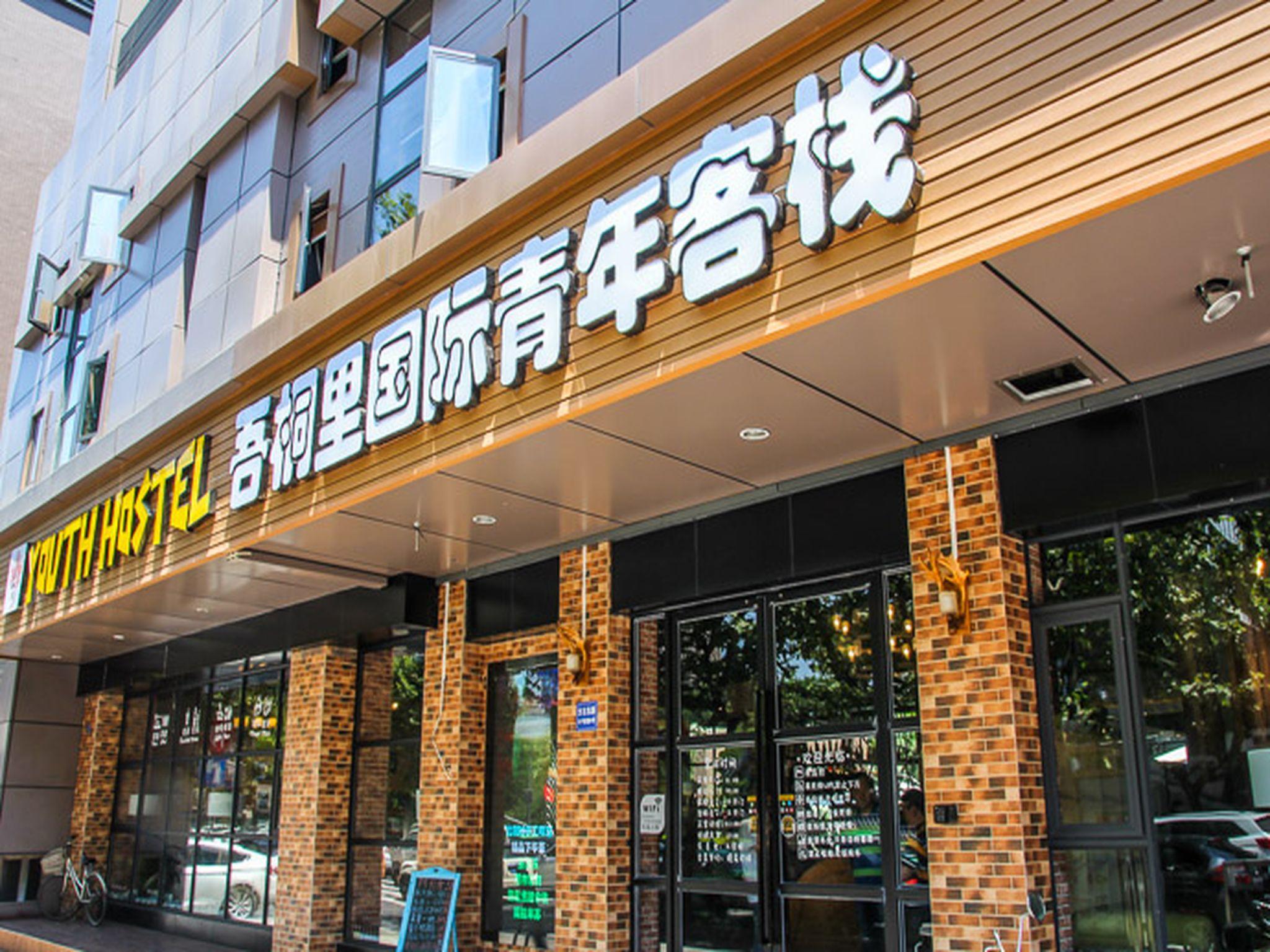Wu Tong Li International Youth Hostel