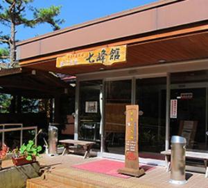 Shichihoukan