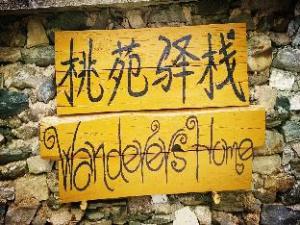 Wanderers Home