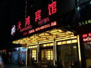 Yiwu TianHong  Hotel