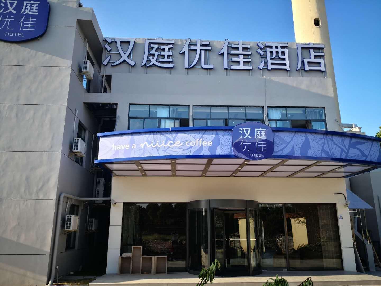Hanting Premium Hotel Shanghai Hongqiao Railway Station Beidi Road