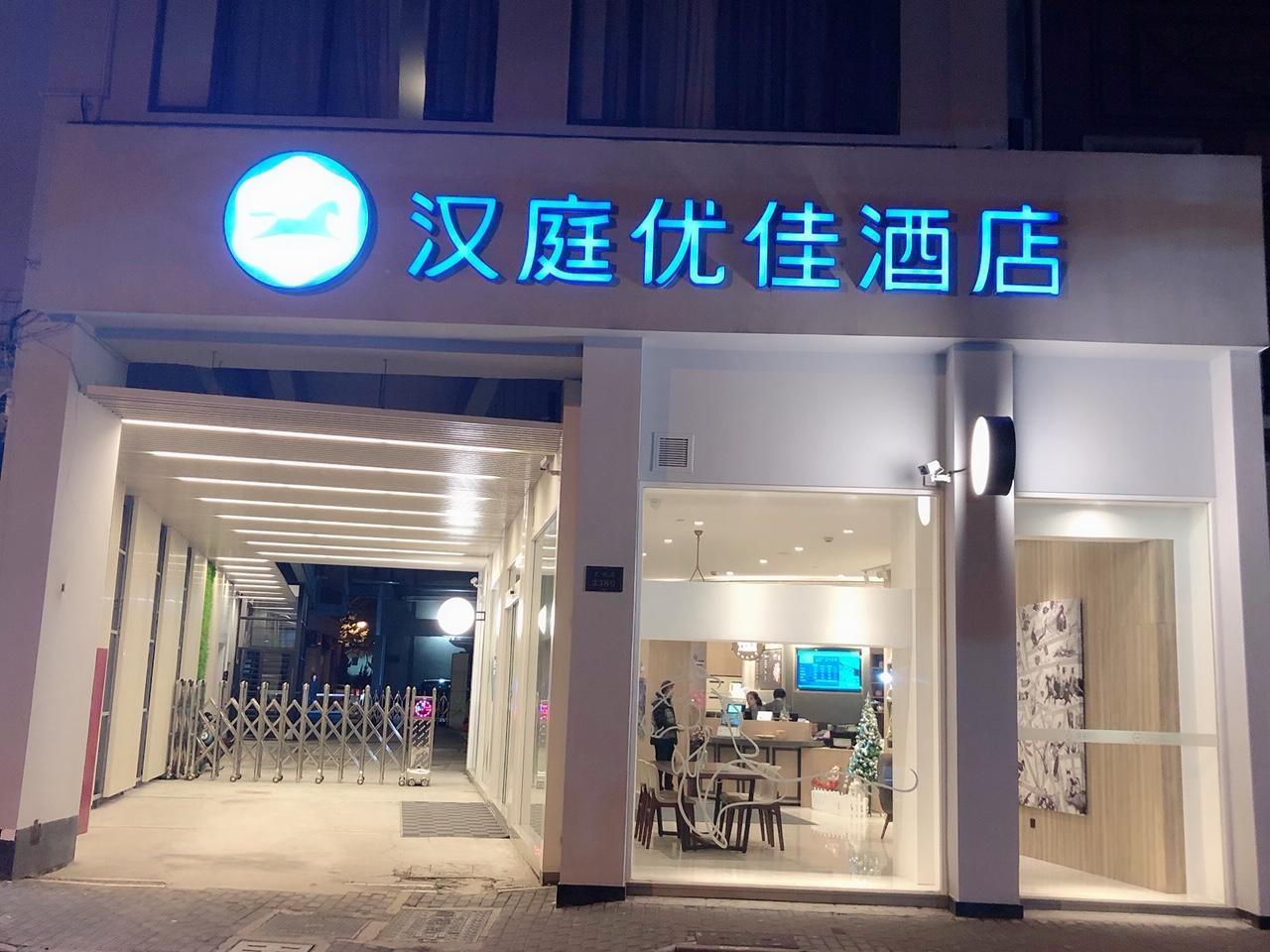 Hanting Premium Hotel Shanghai Xizang South Road Branch Two