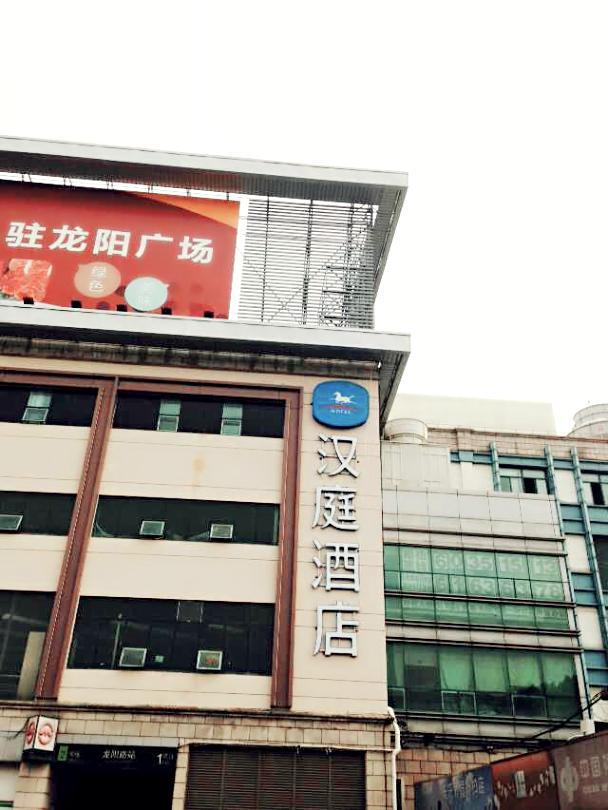 Hanting Hotel Shanghai Longyang Road Magnetic levitation
